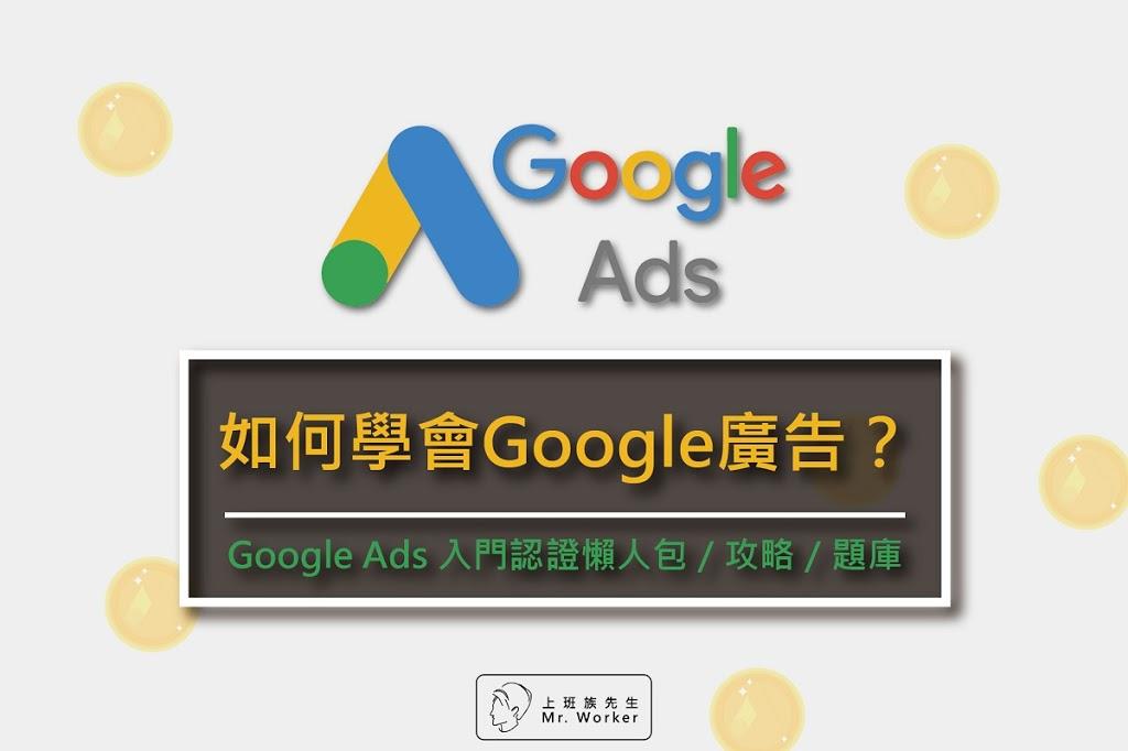 如何學會Google廣告?Google Ads入門認證懶人包/攻略/題庫