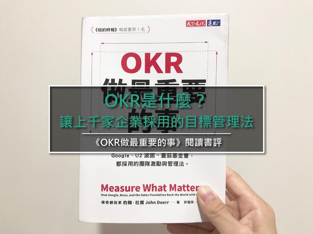 《OKR做最重要的事》全球知名千家企業採用的目標管理法
