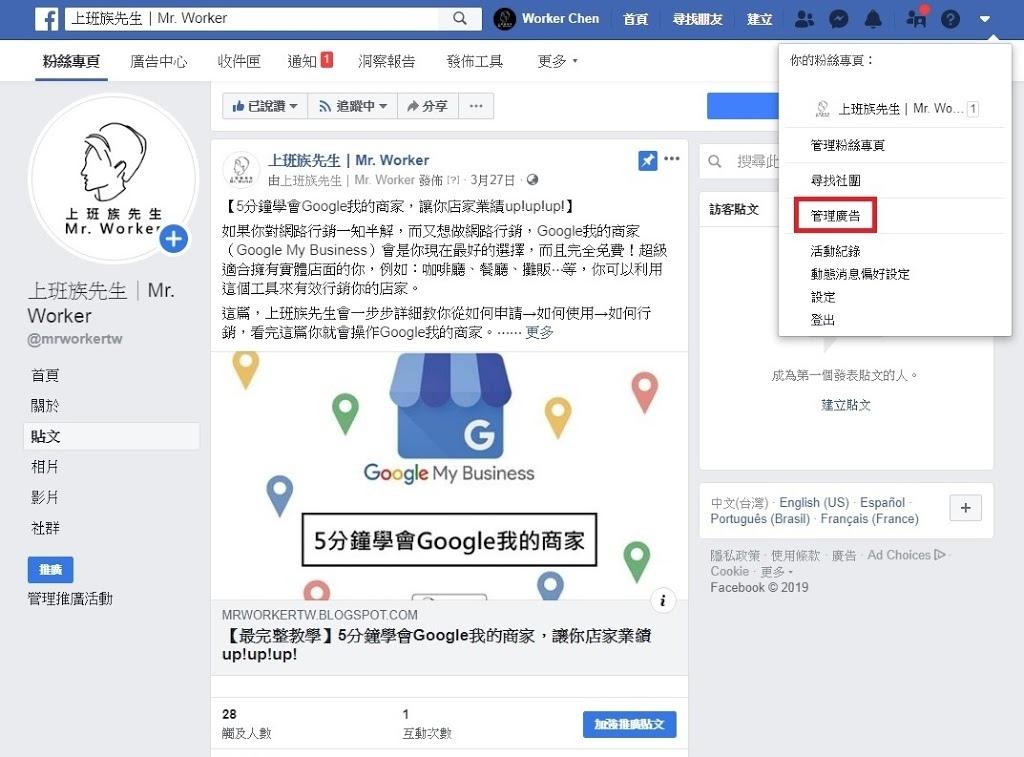 FB進入廣告管理員