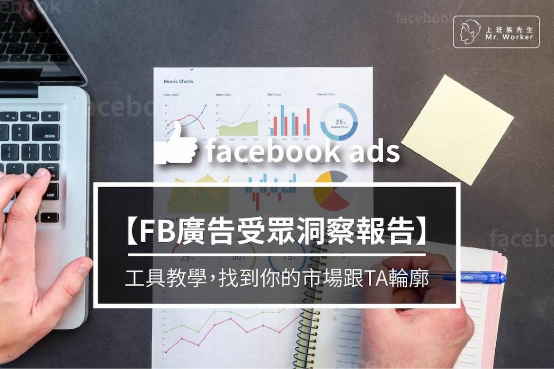 【FB廣告受眾洞察報告】工具教學,找到你的市場跟TA輪廓