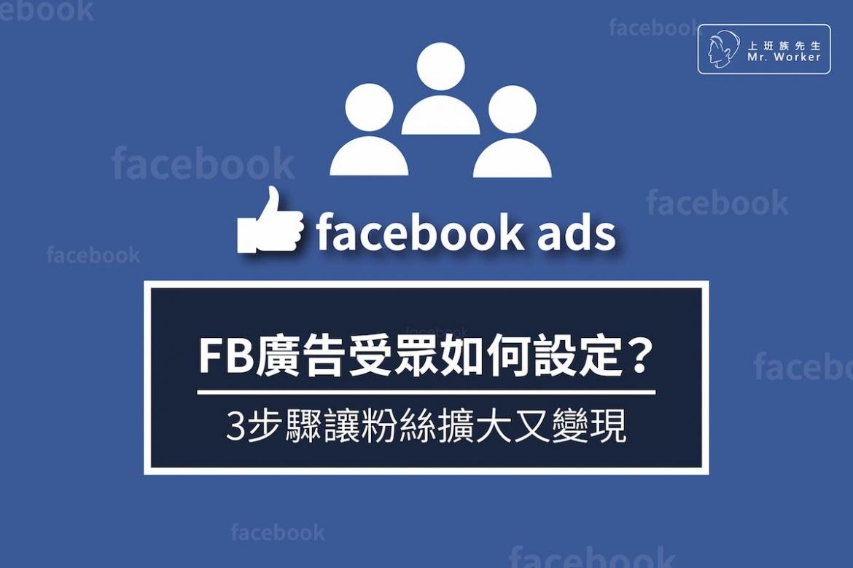 FB廣告受眾如何設定? 3步驟讓粉絲擴大又變現