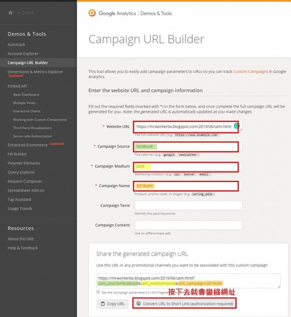 Campaign UTM Builder