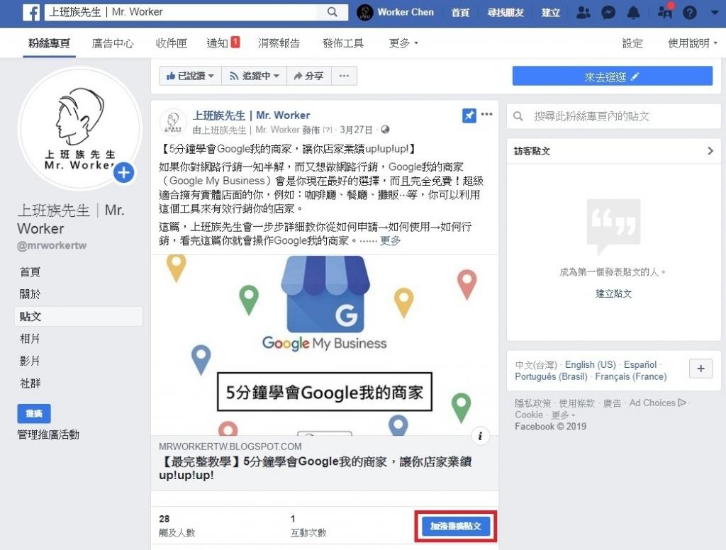 Facebook前台:加強推廣貼文