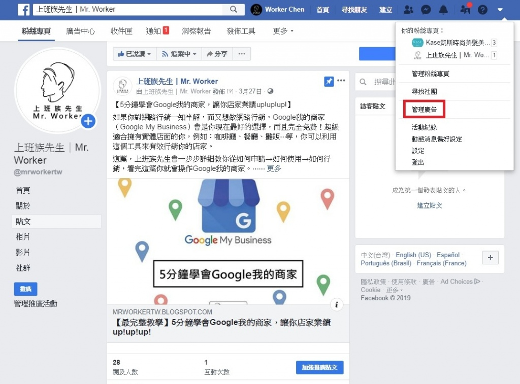 Facebook廣告 管理廣告