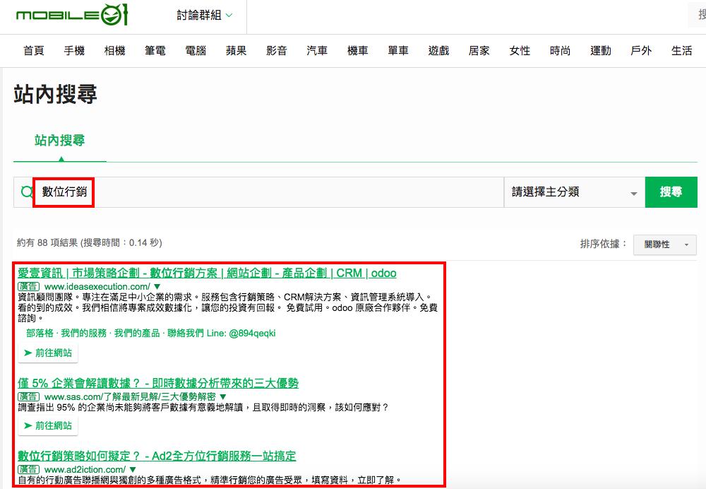 Google搜尋廣告聯播網夥伴,mobile01搜尋「數位行銷」