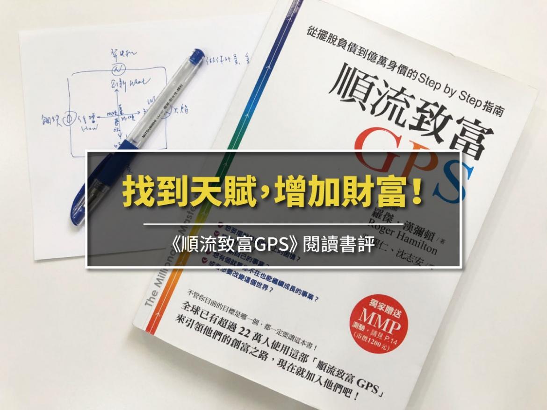 《順流致富GPS》心得,找到天賦,增加財富!(免費測驗)