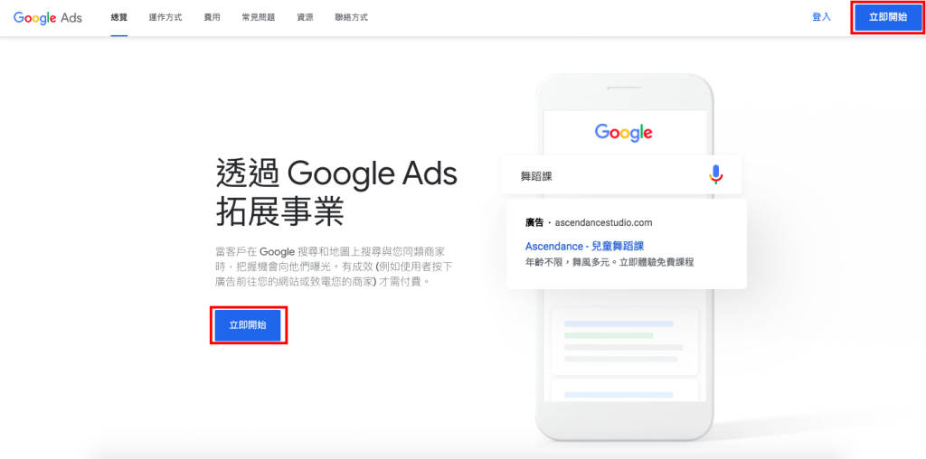 Google Ads 首頁