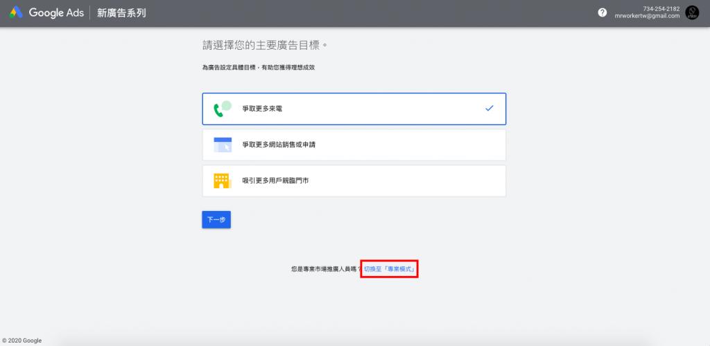 Google Ads 建立帳戶,切換專業模式