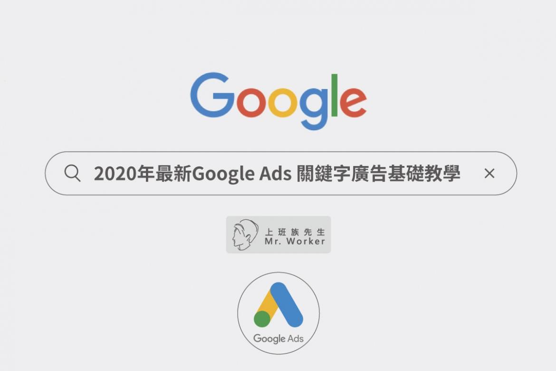 2020最新Google Ads關鍵字廣告完整基礎教學(多圖+文+連),看完這篇就會投廣告!