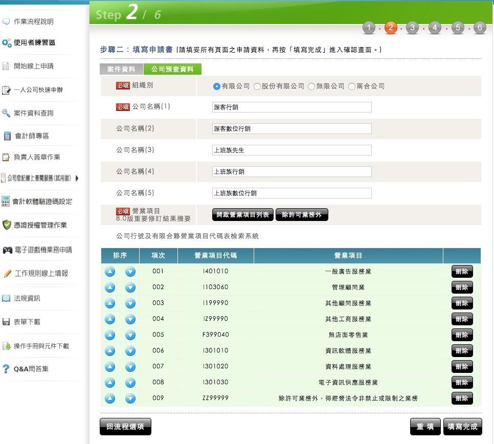 公司名稱預查-填寫公司名稱、營業項目