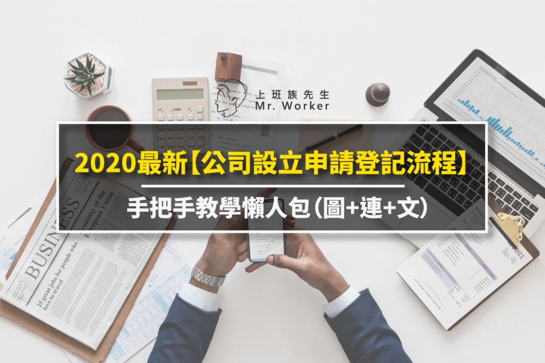 2020最新【公司設立申請登記流程】手把手教學懶人包(圖+連+文)