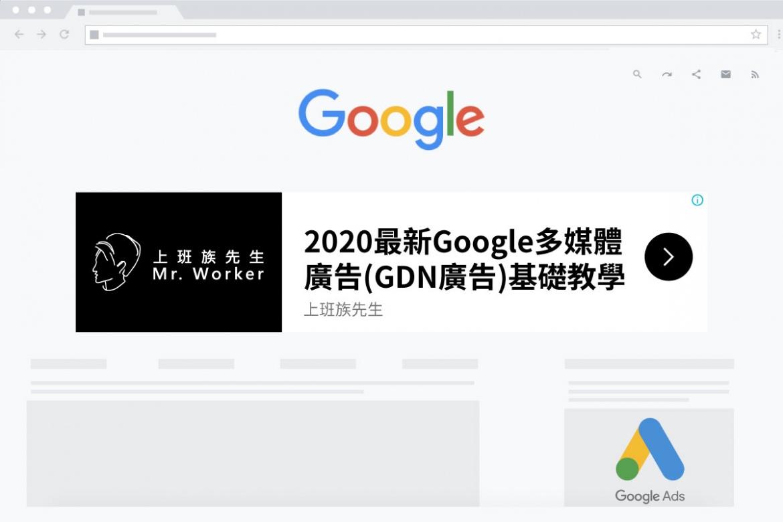 GDN廣告很難?2020最新Google多媒體廣告基礎教學(多圖+文+連),看完就會投放!