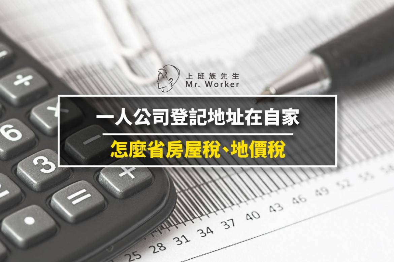 節稅技巧】一人公司登記地址在自家,怎麼省房屋稅、地價稅